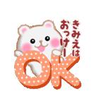 【きみえ】さんが使う☆名前スタンプ(個別スタンプ:05)