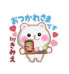 【きみえ】さんが使う☆名前スタンプ(個別スタンプ:08)