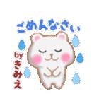 【きみえ】さんが使う☆名前スタンプ(個別スタンプ:12)