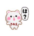 【きみえ】さんが使う☆名前スタンプ(個別スタンプ:15)
