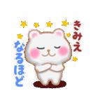【きみえ】さんが使う☆名前スタンプ(個別スタンプ:17)