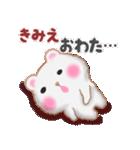 【きみえ】さんが使う☆名前スタンプ(個別スタンプ:19)