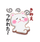 【きみえ】さんが使う☆名前スタンプ(個別スタンプ:20)