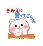 【きみえ】さんが使う☆名前スタンプ(個別スタンプ:22)
