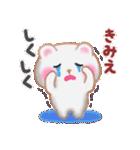 【きみえ】さんが使う☆名前スタンプ(個別スタンプ:31)