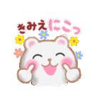 【きみえ】さんが使う☆名前スタンプ(個別スタンプ:33)