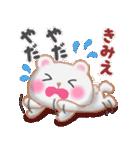 【きみえ】さんが使う☆名前スタンプ(個別スタンプ:34)