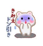 【きみえ】さんが使う☆名前スタンプ(個別スタンプ:35)