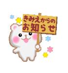 【きみえ】さんが使う☆名前スタンプ(個別スタンプ:37)