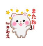 【きみえ】さんが使う☆名前スタンプ(個別スタンプ:40)