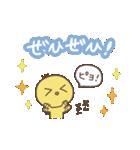 アイちゃんとピヨ2【ゆる敬語】(個別スタンプ:02)