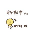 アイちゃんとピヨ2【ゆる敬語】(個別スタンプ:20)