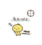 アイちゃんとピヨ2【ゆる敬語】(個別スタンプ:29)