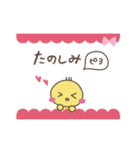 アイちゃんとピヨ2【ゆる敬語】(個別スタンプ:30)
