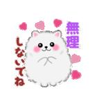ポメラニアンぽちゃん☆やさしい言葉(個別スタンプ:09)
