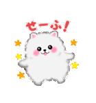 ポメラニアンぽちゃん☆やさしい言葉(個別スタンプ:26)