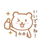 永井さんが使うクマのスタンプ(個別スタンプ:01)