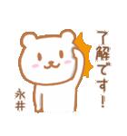 永井さんが使うクマのスタンプ(個別スタンプ:02)