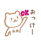 永井さんが使うクマのスタンプ(個別スタンプ:04)