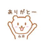 永井さんが使うクマのスタンプ(個別スタンプ:05)