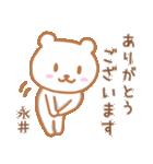 永井さんが使うクマのスタンプ(個別スタンプ:06)