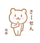 永井さんが使うクマのスタンプ(個別スタンプ:07)