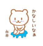 永井さんが使うクマのスタンプ(個別スタンプ:11)
