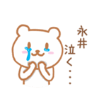 永井さんが使うクマのスタンプ(個別スタンプ:12)
