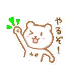 永井さんが使うクマのスタンプ(個別スタンプ:14)