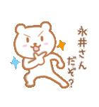 永井さんが使うクマのスタンプ(個別スタンプ:16)