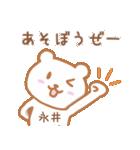 永井さんが使うクマのスタンプ(個別スタンプ:22)