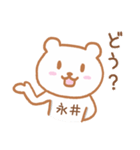 永井さんが使うクマのスタンプ(個別スタンプ:23)