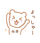 永井さんが使うクマのスタンプ(個別スタンプ:24)