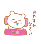 永井さんが使うクマのスタンプ(個別スタンプ:26)