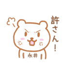 永井さんが使うクマのスタンプ(個別スタンプ:29)