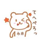 永井さんが使うクマのスタンプ(個別スタンプ:33)
