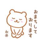 永井さんが使うクマのスタンプ(個別スタンプ:35)