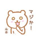 永井さんが使うクマのスタンプ(個別スタンプ:38)