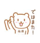 永井さんが使うクマのスタンプ(個別スタンプ:39)