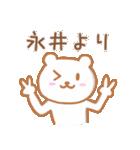 永井さんが使うクマのスタンプ(個別スタンプ:40)