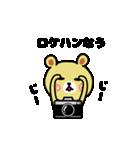 くまごろう with カメラ 2(個別スタンプ:7)