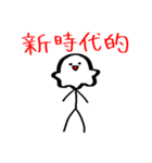 不思議な生き物 豆電球(個別スタンプ:13)