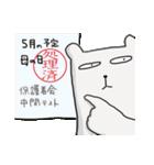 【父の日・誕生日】父のカウントダウン(個別スタンプ:10)