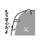 【父の日・誕生日】父のカウントダウン(個別スタンプ:20)