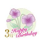 誕生月のフラワーメッセージ(個別スタンプ:7)