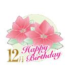 誕生月のフラワーメッセージ(個別スタンプ:34)