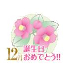 誕生月のフラワーメッセージ(個別スタンプ:35)