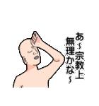 男の魂ィィィィィィ!!1巻(個別スタンプ:01)