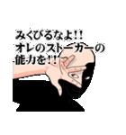 男の魂ィィィィィィ!!1巻(個別スタンプ:03)