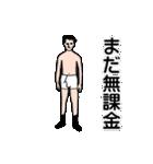 男の魂ィィィィィィ!!1巻(個別スタンプ:22)